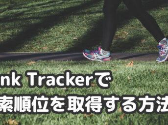 Rank Trackerで検索順位を取得する方法