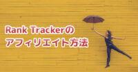 Rank Trackerをアフィリエイトで紹介する方法