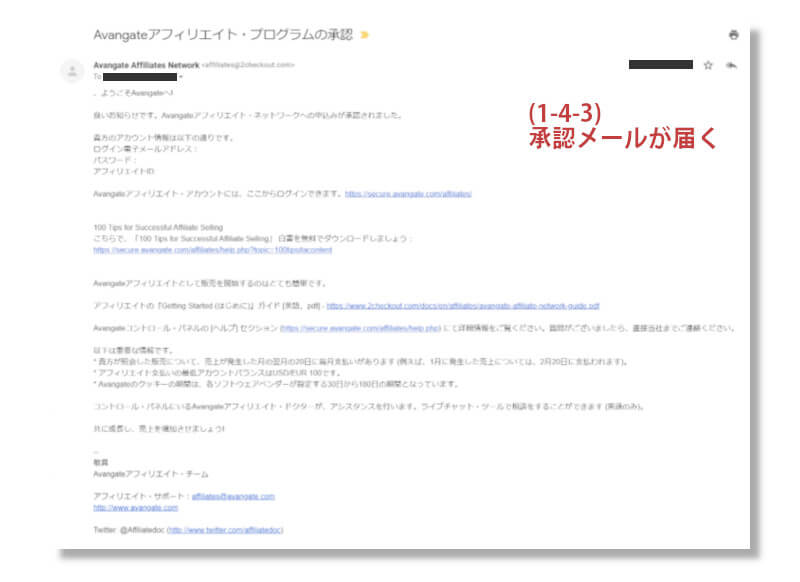 Rank Trackerのアフィリエイト手順1-4-3