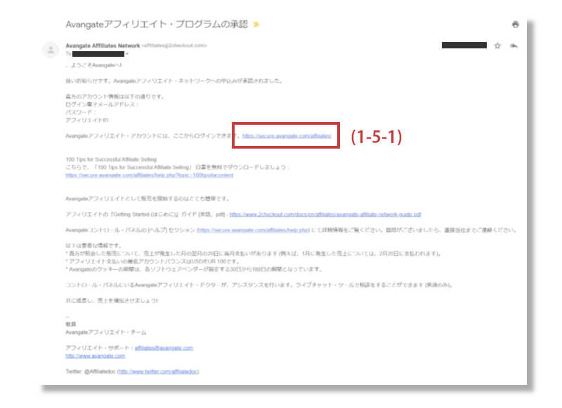 Rank Trackerのアフィリエイト手順1-5-1