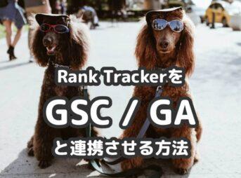 Rank TrackerとGoogle Search Console / Google Analyticsと連携させる方法
