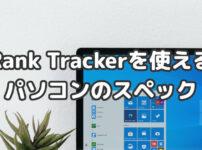 Rank Trackerを使えるパソコンのスペック