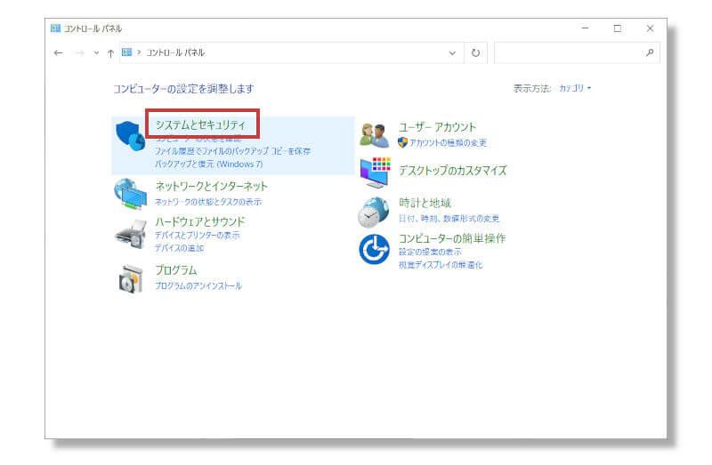 Windowsのスペックを調べる方法②
