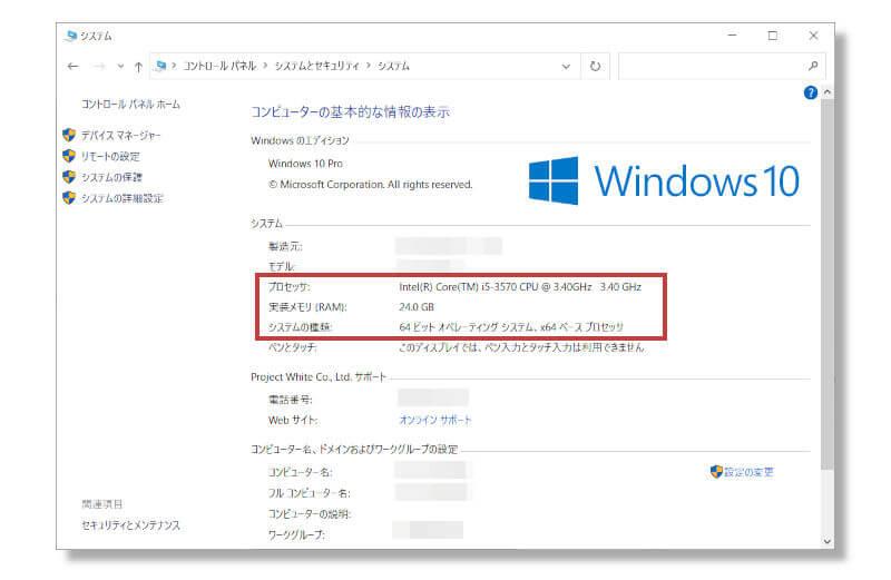 Windowsのスペックを調べる方法④