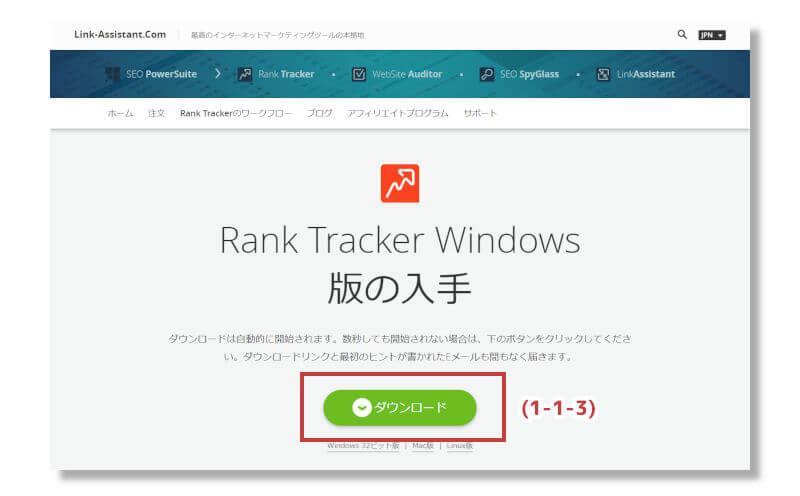 Rank Trackerの導入手順1-1-3