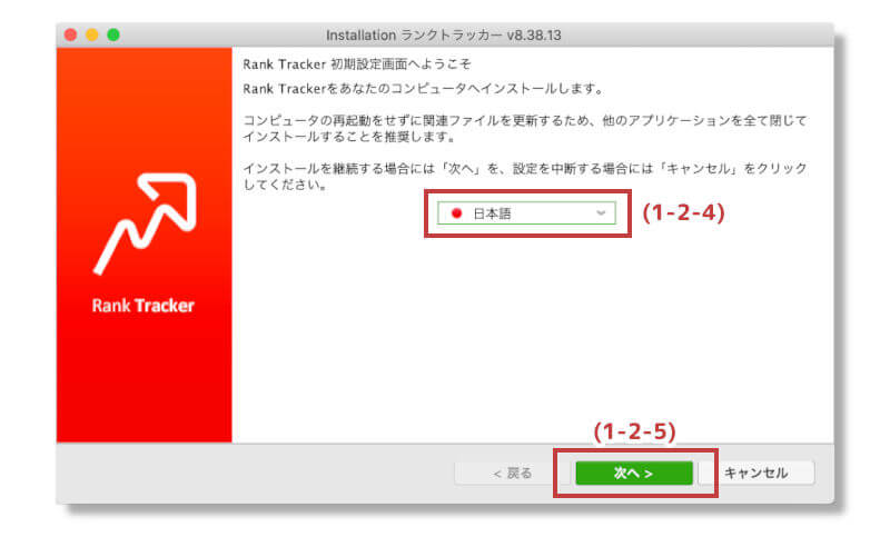 Rank Trackerの導入手順(Mac)1-2-4~1-2-5