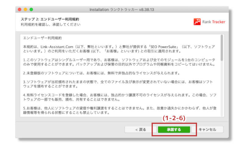 Rank Trackerの導入手順(Mac)1-2-6