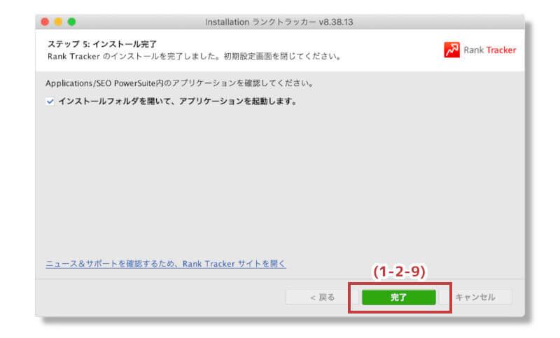 Rank Trackerの導入手順(Mac)1-2-9
