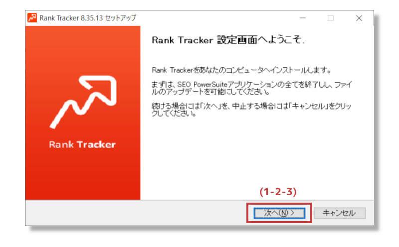 Rank Trackerの導入手順(Windows)1-2-3