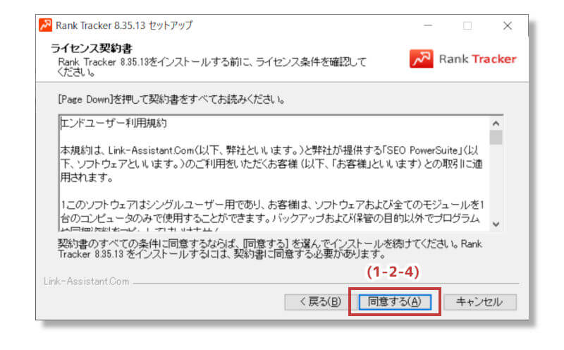 Rank Trackerの導入手順(Windows)1-2-4