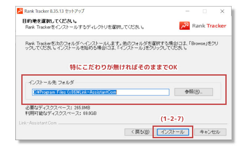 Rank Trackerの導入手順(Windows)1-2-7