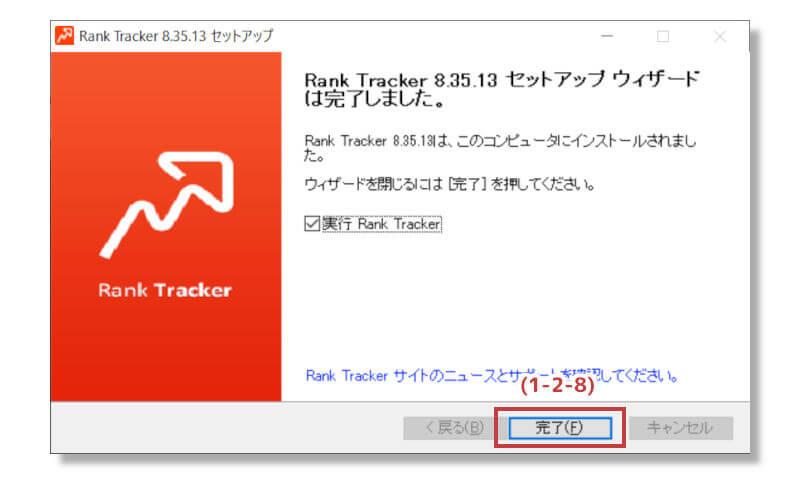 Rank Trackerの導入手順(Windows)1-2-8
