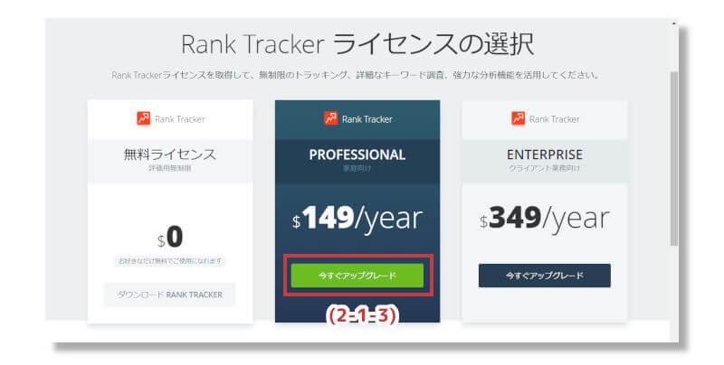 Rank Trackerの導入手順2-1-3