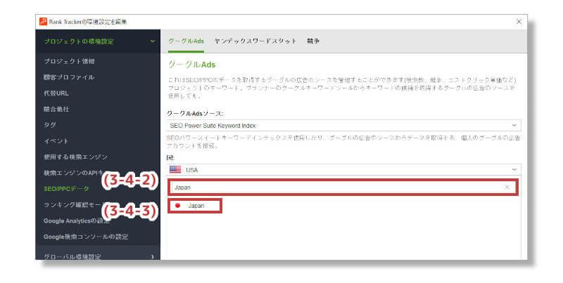 Rank Trackerの導入手順3-4-2~3-4-3