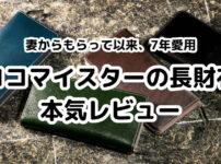 ココマイスターの長財布の本気レビュー