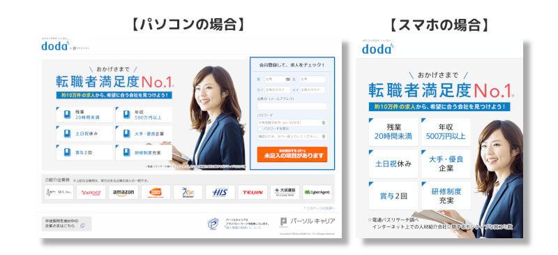 doda合格診断の受け方①