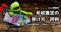 doda年収査定の受け方・評判