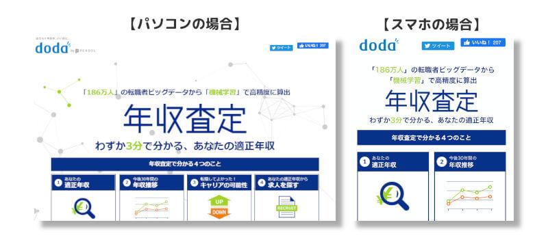 doda年収査定の受け方③