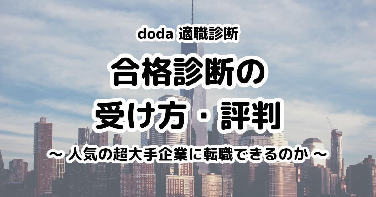 doda合格診断の受け方・評判