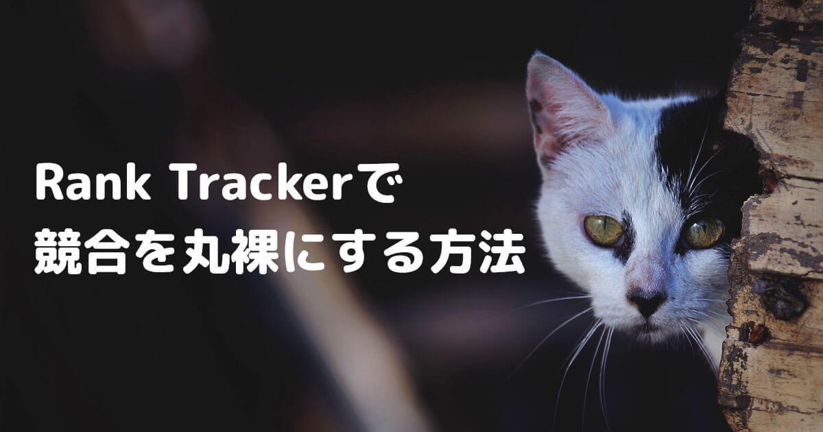 Rank Trackerの競合分析機能の使い方