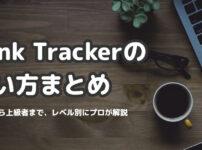 Rank Trackerの使い方まとめ