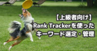 Rank Trackerを使ったキーワード選定・管理方法