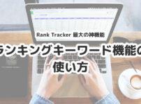 Rank Trackerのランキングキーワード機能の使い方