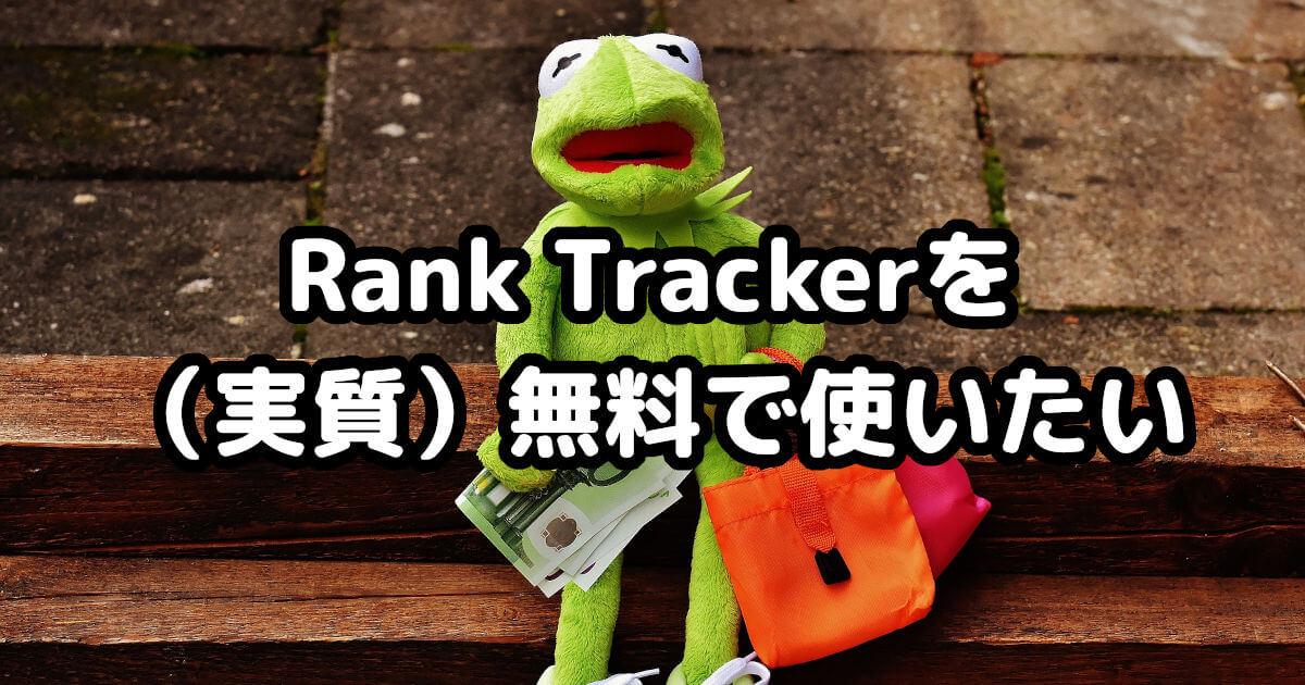Rank Trackerを実質無料で使う方法