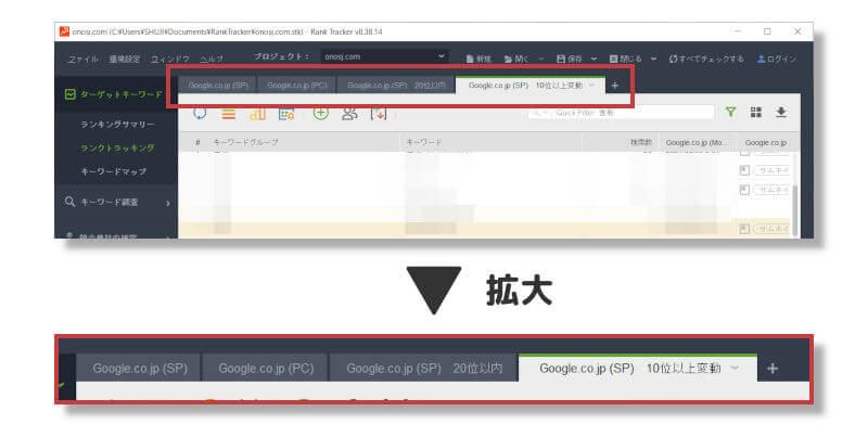 ランクトラッキング画面の上部にワークスペースが表示されている