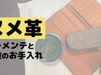 ヌメ革のプレメンテと普段のお手入れ方法