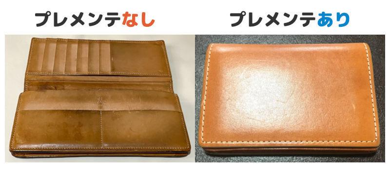プレメンテしたヌメ革製品と、していないヌメ革製品のエイジングを比較