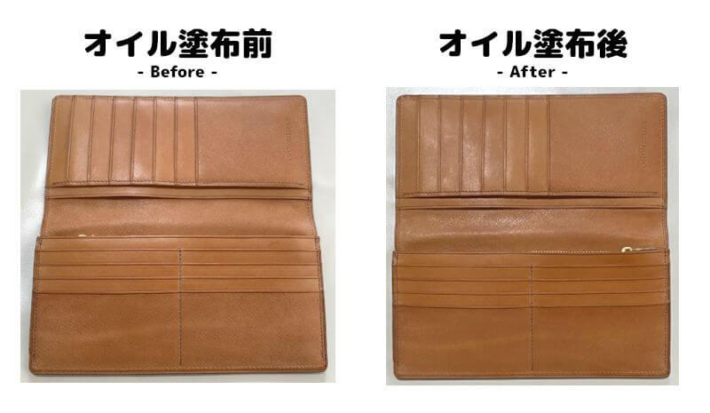 ニートフットオイルを塗る前後の比較