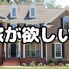 家がほしい