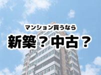 新築マンション・中古マンションの比較と選び方のポイント